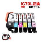 【メール便送料無料、サポート付】IC70互換インク 増量タイプ