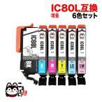 エプソン IC80互換インクカートリッジ 増量6色セット IC6CL80L【メール便送料無料】