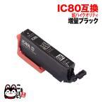 ショッピングメール 【高品質】エプソン IC80 超ハイクオリティ互換インクカートリッジ 増量ブラック ICBK80L【メール便送料無料】