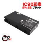 エプソン IC90互換インクカートリッジL 増量顔料タイプ ブラック ICBK90L【メール便送料無料】 顔料ブラック
