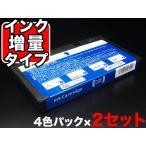 Yahoo!こまもの本舗 Yahoo!店エプソン用 IC45互換 互換インクカートリッジ お買い得2個セット ICCL45B E-300 E-300L E-330 E-330SG E-330SP(メール便送料無料) 大容量4色一体型×2パック
