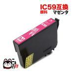 エプソン IC59互換インクカートリッジ 顔料マゼンタ ICM59 PX-1001 PX-1004(メール便送料無料)