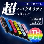 ショッピングお試しセット (お試しセール)(高品質)(染料)エプソン ITH互換 超ハイクオリティ互換インクカートリッジ 6色セット ITH-6CL EP-709A EP-710A(メール便送料無料)