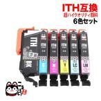 Yahoo!こまもの本舗 Yahoo!店(お試しセール)(高品質)エプソン ITH(イチョウ) 超ハイクオリティ顔料タイプ 互換インク 6色セット ITH-6CL (EP-709A) EP-709A EP-710A(メール便送料無料)