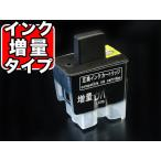 LC09BK ブラザー用 LC09 互換インクカートリッジ 増量 ブラック 増量ブラック