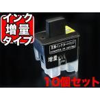 LC09BK ブラザー用 LC09 互換インク 増量 ブラック 10個セット 増量ブラック10個セット