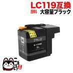 【新タイプ】ブラザー工業 LC119互換インクカートリッジ 大容量タイプ 顔料ブラック LC119BK【送料無料】