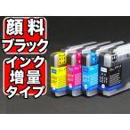 ブラザー LC12互換インク 増量4色セット 顔料BK採用  LC12-4PK DCP-J525N DCP-J540N DCP-J725N DCP-J740N DCP-J925N(メール便送料無料) 増量4色(顔料BK)
