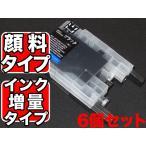 ブラザー LC17互換インク 増量顔料ブラック 6個パック LC17BK MFC-J6510DW MFC-J6910CDW MFC-J6710CDW MFC-J5910CDW(メール便送料無料)