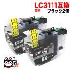 LC3111BK-2PK ブラザー用 LC3111 互換インクカートリッジ 顔料 ブラック 2個セット 顔料ブラック2個