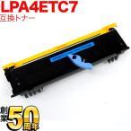 ショッピングETC エプソン(EPSON) LP-1400 LPA4ETC7 互換トナー LPA4ETC7 LP-1400 LP-S100(メール便不可)(送料無料) ブラック