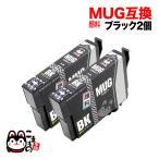 MUG-BK エプソン用 MUG マグカップ 互換インクカートリッジ 顔料 ブラック 2個セット 顔料ブラック