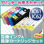 Yahoo!こまもの本舗 Yahoo!店(プリンターお手入れセット)エプソン IC61・62互換インク4色セット+洗浄カートリッジ4色用セット PX-203 PX-204 PX-205 PX-503A PX-504A(メール便送料無料)