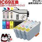Yahoo!こまもの本舗 Yahoo!店IC69 エプソン用 互換 インク染料4色セット+洗浄カートリッジ4色用セット プリンターお手入れセット