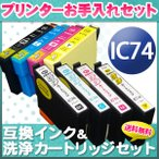 (プリンターお手入れセット)エプソン IC74互換インク 4色セット+洗浄カートリッジ4色用セット PX-M5040C6 PX-M5040C7 PX-M5040F(メール便送料無料)