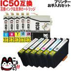 (プリンターお手入れセット)エプソン IC50互換インク6色セット+洗浄カートリッジ6色用セットEP-301 EP-302 EP-702A EP-703A EP-704A(メール便送料無料)