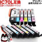 (年賀状準備セット)エプソン IC70互換インク 増量6色セット+洗浄カートリッジ6色用セット EP-306 EP-706A EP-775A EP-775AW(送料無料) お手入れセット