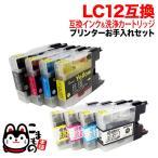 【プリンターお手入れセット】ブラザー LC12互換インク 顔料BK採用 4色セット+洗浄カートリッジ4色用セット【送料無料】