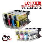 Yahoo!こまもの本舗 Yahoo!店(プリンターお手入れセット)ブラザー LC17互換インク 顔料BK採用 4色セット+洗浄カートリッジ4色用セット MFC-J6510DW MFC-J6910CDW(メール便送料無料)