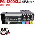 PGI-1300XLBK/PGI-1300XLC/PGI-1300XLM/PGI-1300XLY キヤノン用 PGI-1300 互換インク 顔料 大容量 4色セット 大容量4色セット