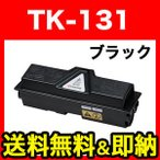 【送料無料】コストパフォーマンス抜群のKyocera TK-131 リサ