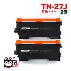 ブラザー(brother) TN-27J 互換トナー 2個セット【送料無料】  ブラック 2個セット