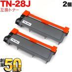ブラザー(brother) TN-28J 互換トナー 2個セット (84XXH100147) DCP-L2520D DCP-L2540DW FAX-L2700DN HL-L2300 HL-L2320D(送料無料) ブラック 2個セット