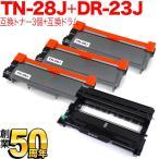 Yahoo!こまもの本舗 Yahoo!店ブラザー(brother) TN-28J 互換トナー3個 & DR-23J 互換ドラム1個 お買い得セット DCP-L2520D(メール便不可)(送料無料) 黒トナー3個&ドラム1個セット