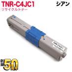 沖電気(OKI) TNR-C4JC1 互換トナー シアン【送料無料】