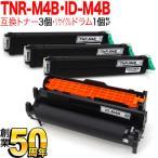 Yahoo!こまもの本舗 Yahoo!店沖電気用(OKI用) TNR-M4B 互換トナー ブラック 3個 & ID-M4B 互換ドラム 1個 お買い得セット (メール便不可)(送料無料) 黒トナー3個&ドラム1個セット