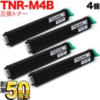 沖電気(OKI) TNR-M4B 互換トナー ブラック 4個セット【送料無料】