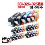 【クP05】キャノン BCI-326互換インク抗紫外線5色×5セット BCI-326+325/5MP-5【送料無料】