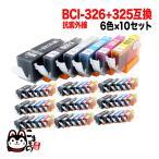 (クP05)キャノン BCI-326互換インク抗紫外線6色×10 BCI-326+325/6MP-10 PIXUS MG6130 PIXUS MG6230 PIXUS MG8130 PIXUS MG8230(送料無料)