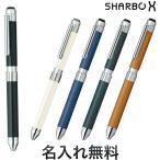 ゼブラ ZEBRA シャーボX CL5(ボディのみ)SB15【名入れ無料】【送料無料】 全5色から選択
