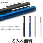 ゼブラ ZEBRA シャーボX LT3 ボディ+替芯セット SB22-SET【メール便可】【名入れ無料】 全6色から選択