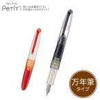 PILOT パイロット Petit1 ペチットワン 万年筆タイプ SPN-20F【メール便可】 全8色から選択