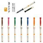 PILOT パイロット カラー筆ペン 筆まかせ【メール便可】 全8色から選択