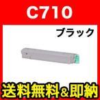 リコー(RICOH) イプシオ SPトナー タイプ C710 リサイクルトナー ※C720対応 ブラック (515292) IPSiO SP C710e(代引不可)(メーカー直送品)(送料無料)