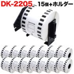 ブラザー用 ピータッチ DKテープ (感熱紙) DK-2205 互換品 長尺紙テープ(大) 蛍光増白剤不使用 白 62mm×30.48m 15個セット+ホルダー1個