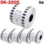 ブラザー用 ピータッチ DKテープ (感熱紙) DK-2205 互換品 長尺紙テープ(大) 蛍光増白剤不使用 白 62mm×30.48m 5個セット