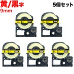 キングジム用 テプラ PRO 互換 テープカートリッジ SC9YW カラーラベル 強粘着 5個セット 9mm/黄テープ/黒文字