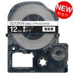キングジム用 テプラ PRO 互換 テープカートリッジ SD12KW カラーラベル 強粘着 12mm/黒テープ/白文字
