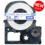 キングジム用 テプラ PRO 互換 テープカートリッジ ST24BW 透明ラベル 強粘着 24mm 透明テープ 青文字