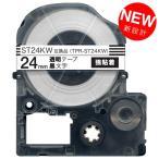 キングジム用 テプラ PRO 互換 テープカートリッジ ST24KW 透明ラベル 強粘着 24mm 透明テープ 黒文字