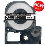 キングジム用 テプラ PRO 互換 テープカートリッジ ST24SW 透明ラベル 強粘着 24mm 透明テープ 白文字