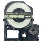 テプラ PRO用テープカートリッジ カラーラベル ソフト ミントグリーン SW18GH [グレー文字 18mm×8m]