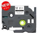 ブラザー ピータッチ 互換 ラミネートテープ TZe-231 ラベルカートリッジ ピータッチキューブ対応(メール便可) 12mm/白テープ/黒文字