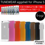 フォーカルポイント TUNEWEAR eggshell for iPhone5 / iPhone5S レッド TUN-PH-000137 [在庫限り]