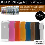 フォーカルポイント TUNEWEAR eggshell for iPhone5 / iPhone5S ブラウン TUN-PH-000140 [在庫限り]