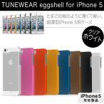 フォーカルポイント TUNEWEAR eggshell for iPhone5 / iPhone5S クリアホワイト TUN-PH-000142 [在庫限り]